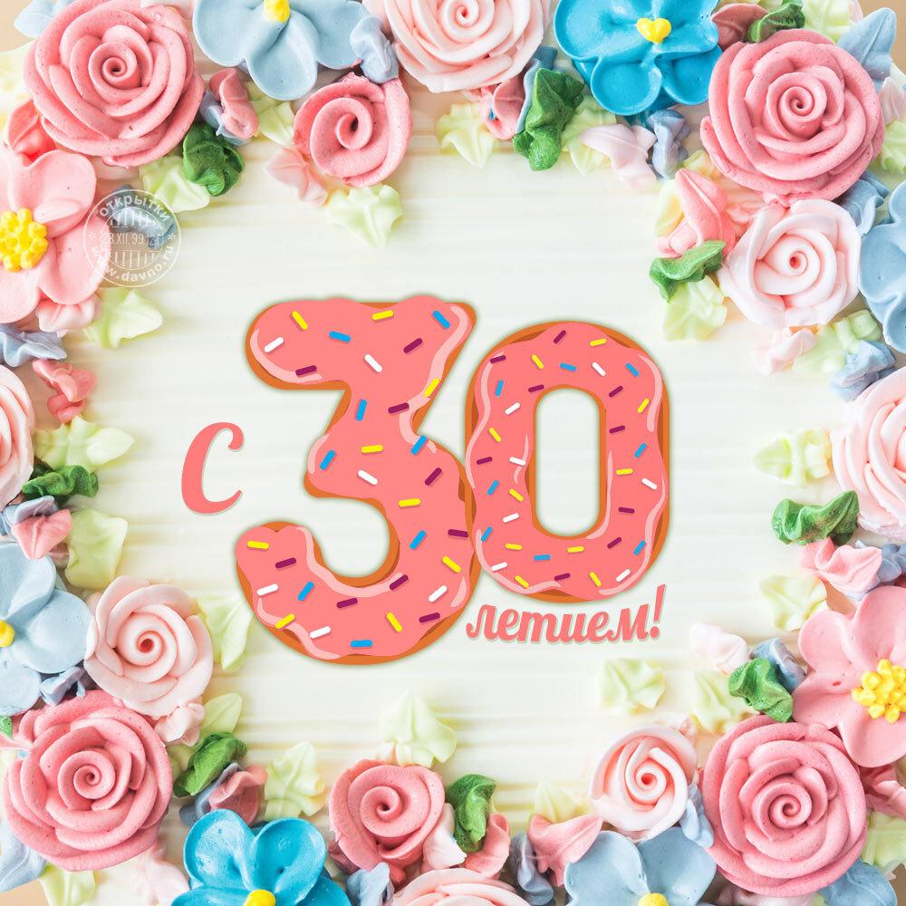 Прикольные поздравления с 30летием девушке