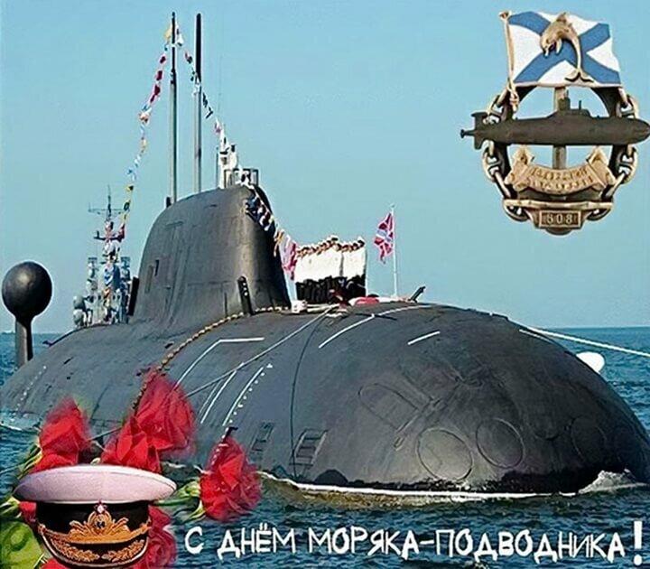 Открытка день подводника в 2019