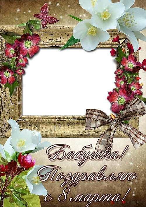 Открытка фотошоп день рождения для бабушки, объемных открыток бумаги