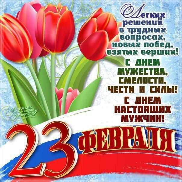 К 23 февраля открытки красивые