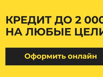 кредит от 18 лет казахстан