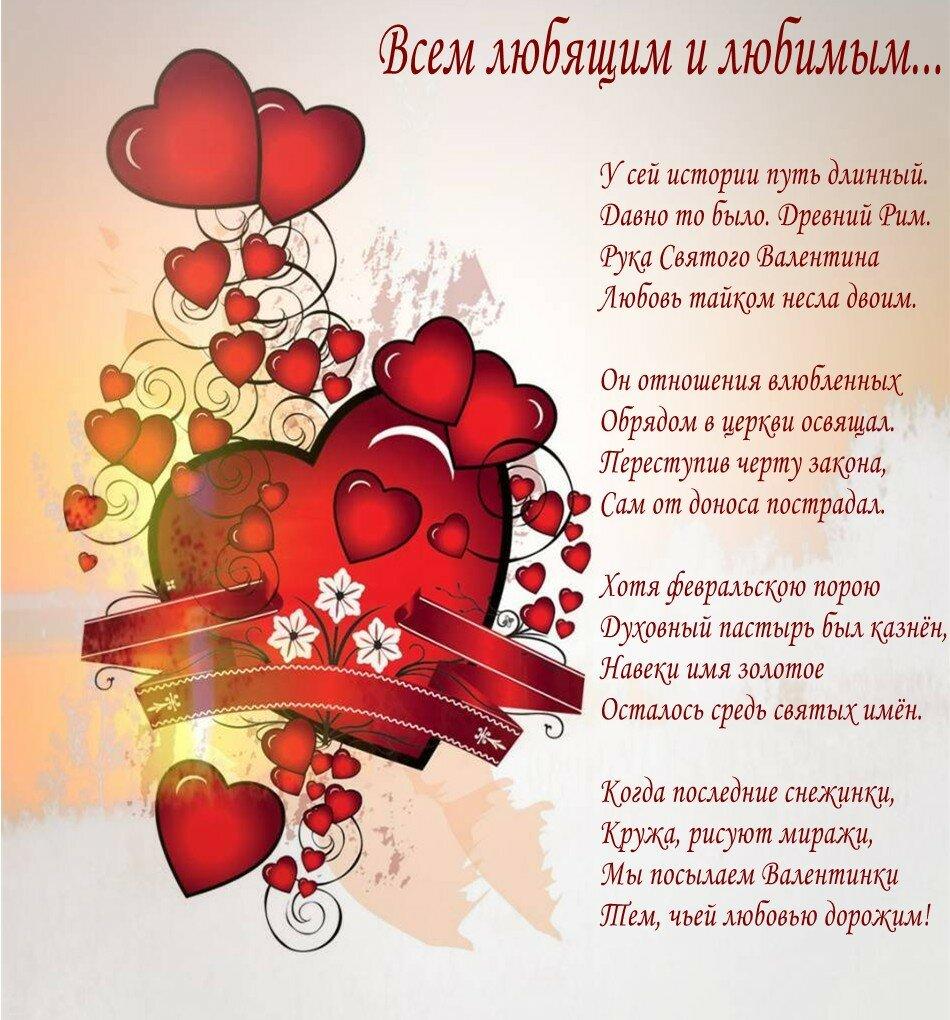 Поздравление в день валентинов