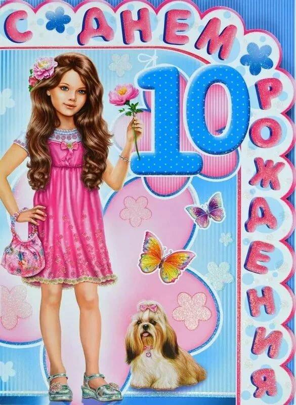 Новым годом, открытка на 10 летие девочке