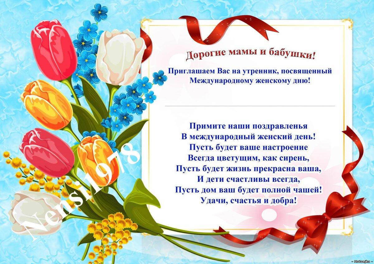 Открытка для приглашения на 8 марта, приветствия картинки классные