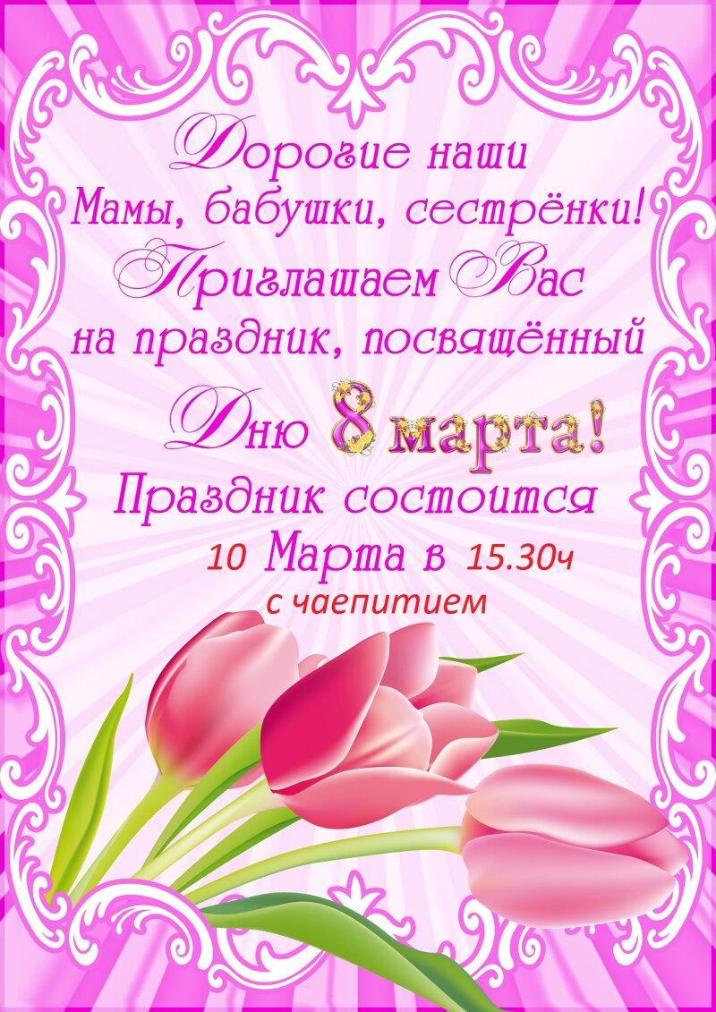 На 8 марта поздравление и конкурсы