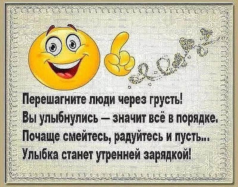 Днем, открытка со словами улыбнись