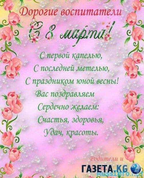 Поздравление с 8 марта от воспитателей родителям