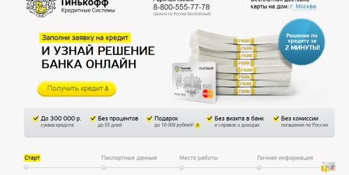 подать заявку на кредит на карту сбербанка через интернет без комиссии
