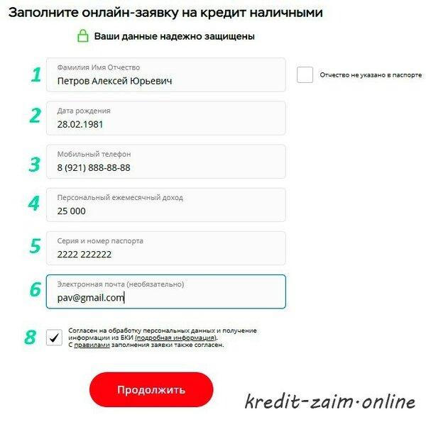 Онлайн заявки на кредит наличными в челябинске банк первомайский кредиты под залог