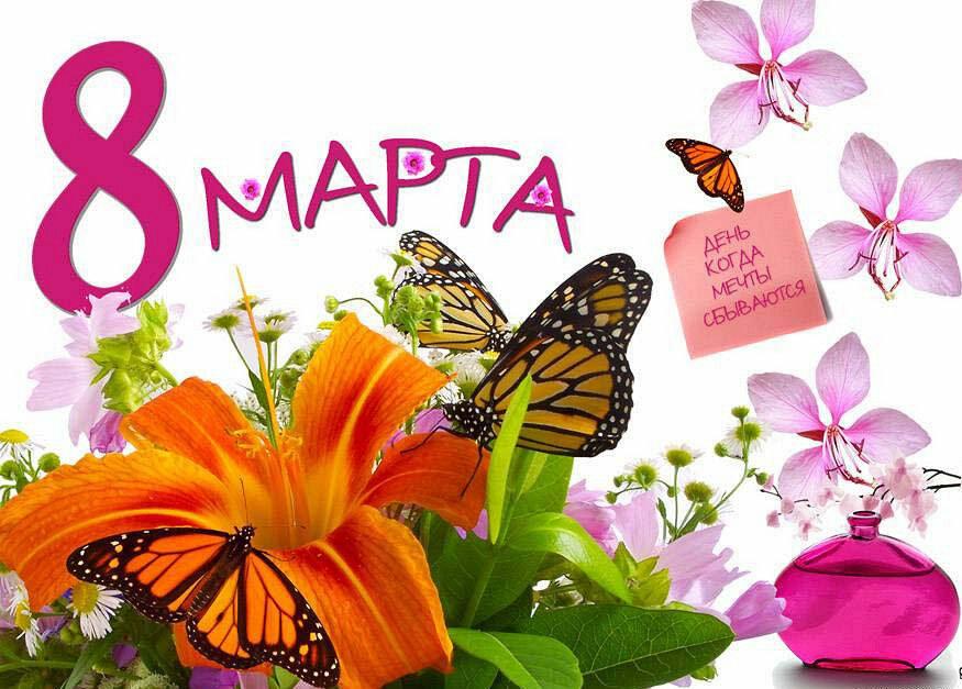 С праздником 8 марта открытки для форума