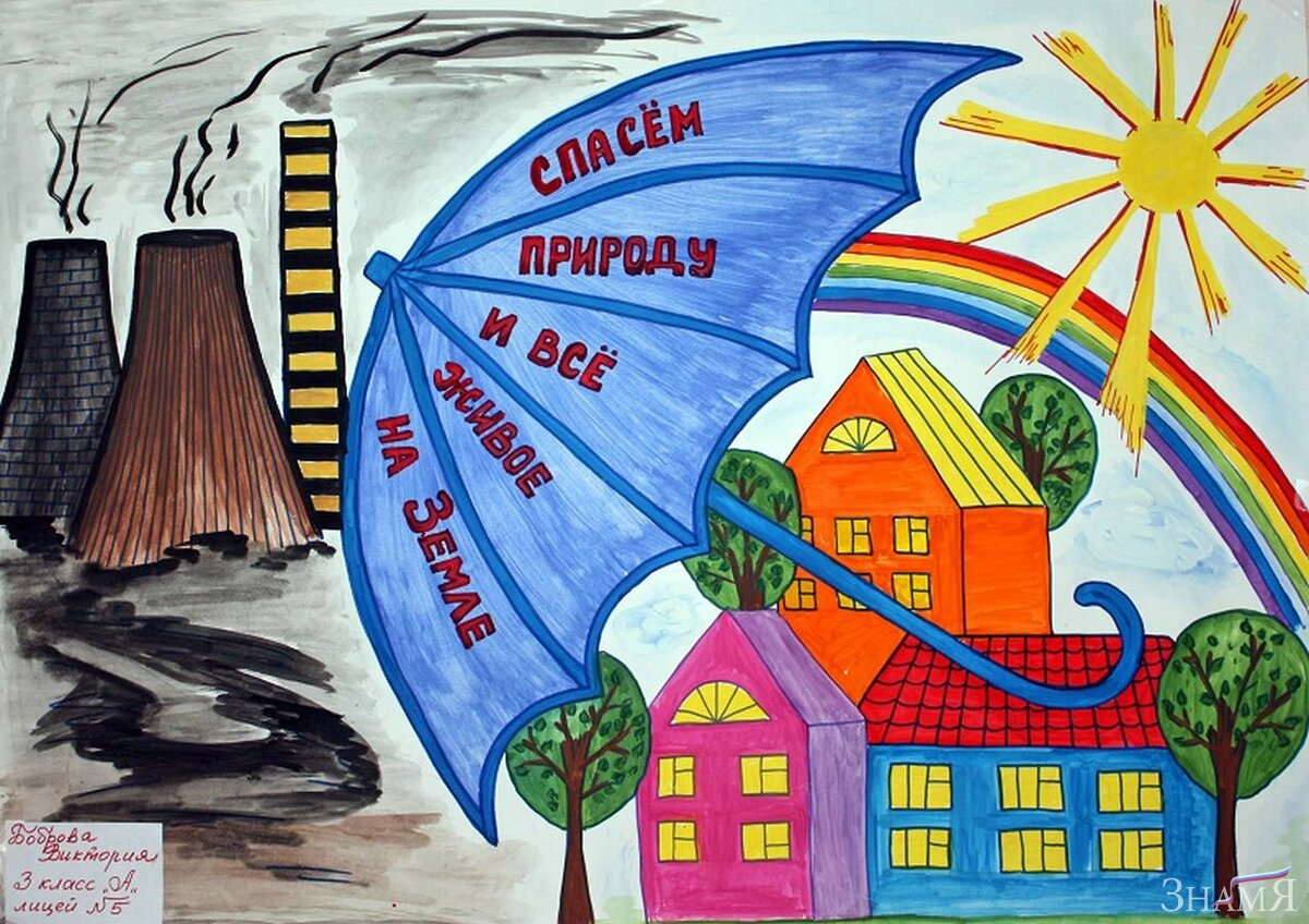 Защита окружающей среды картинки рисунки для школы, итальянец