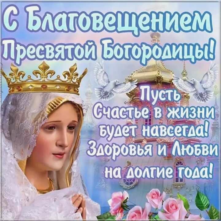 Надписью, с благовещенск открытка