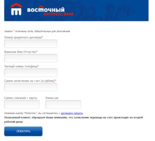 Оплатить кредит в кредит европа банк онлайн россельхозбанк кредит для пенсионеров онлайн