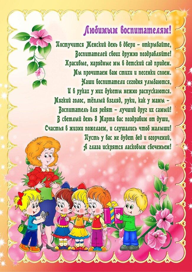 Картинки с поздравлением 8 марта в детском саду