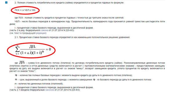 Взять кредит в белгородской области
