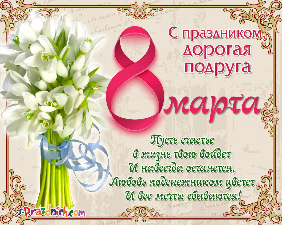 красивое поздравление для любимой подруги с 8 марта типичном флише