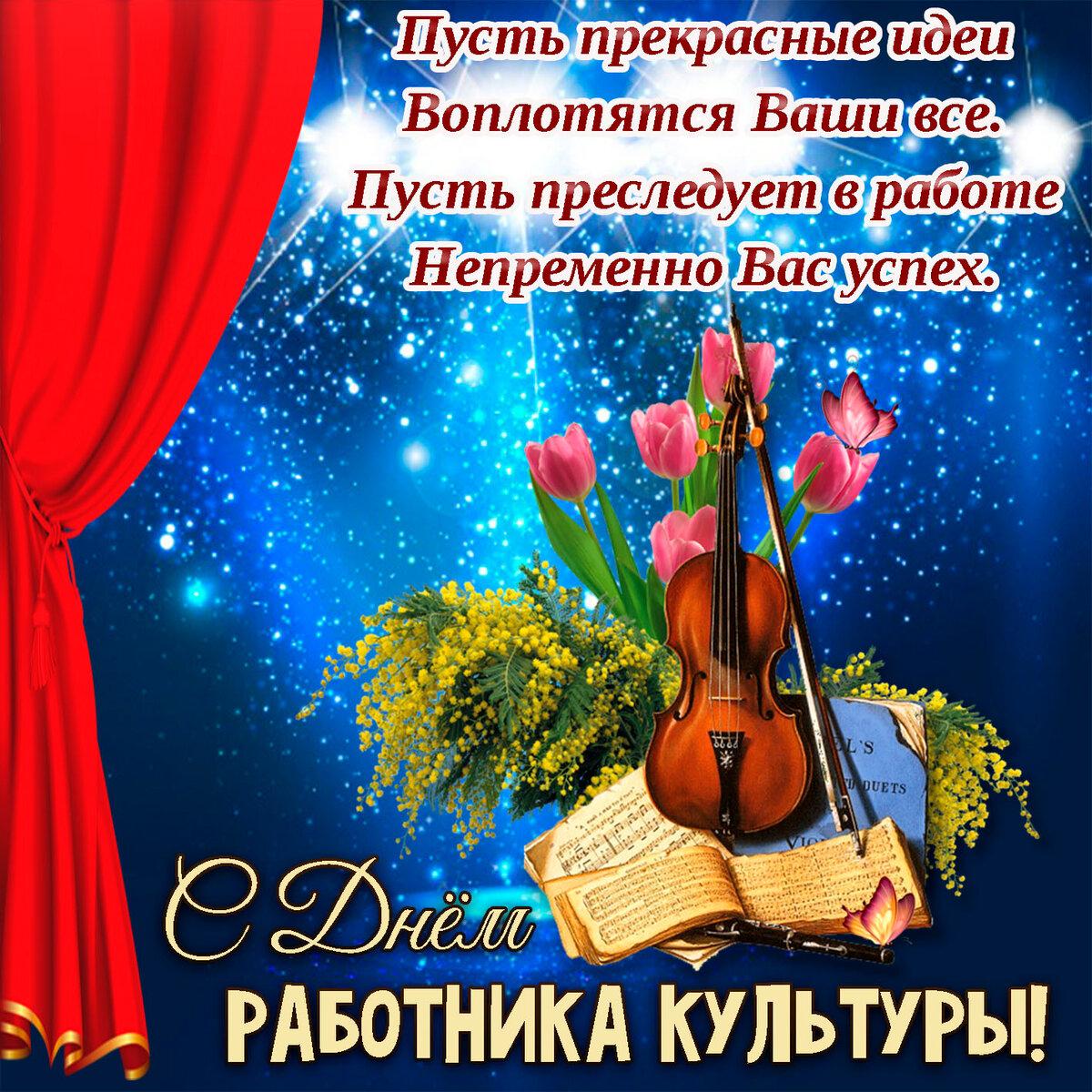 Пожеланием, открытка ко дню культурного работника
