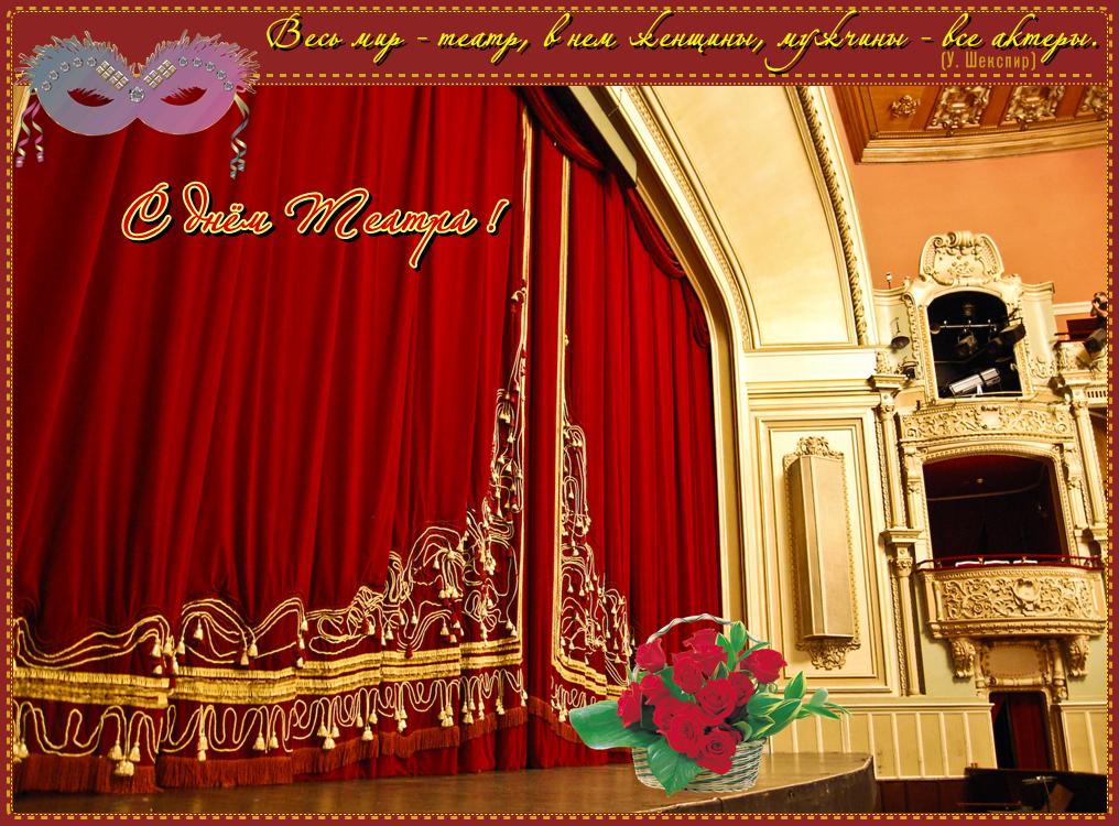 Картинка с днем рождения театральная, плейкаст марта