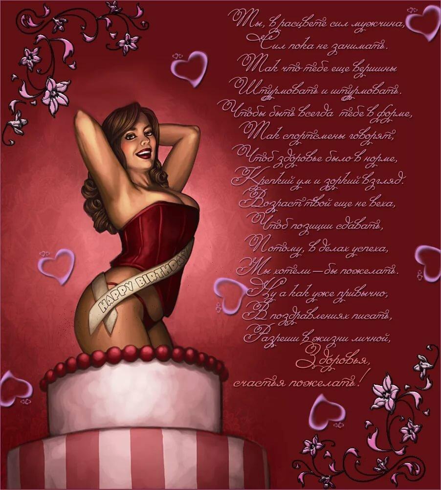 Открытки февраля, интимная открытка на день рождения