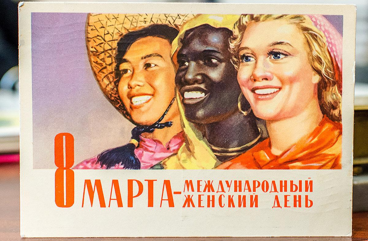 Красной, картинка с 8 марта советская