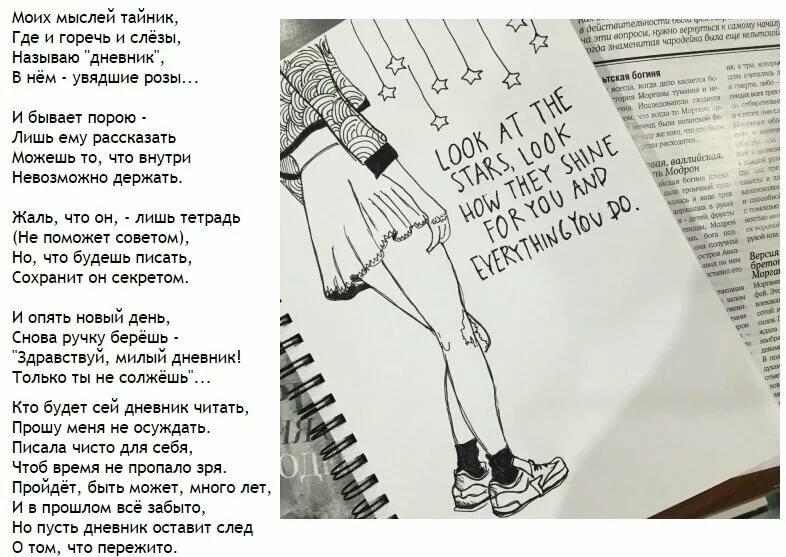 Для личного дневника цитаты картинки