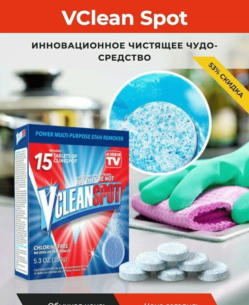 Чистящее Vclean Spot в Абакане