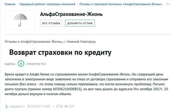 русфинанс кредит нижний новгород отзывы микрозаймы в севастополе адреса наличными