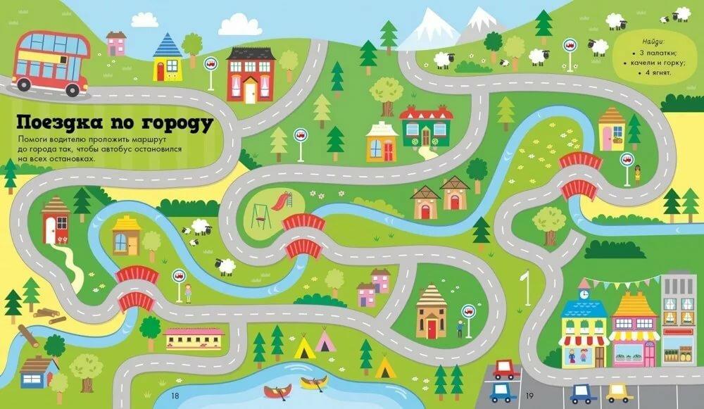 Дорога в городе картинки для детей