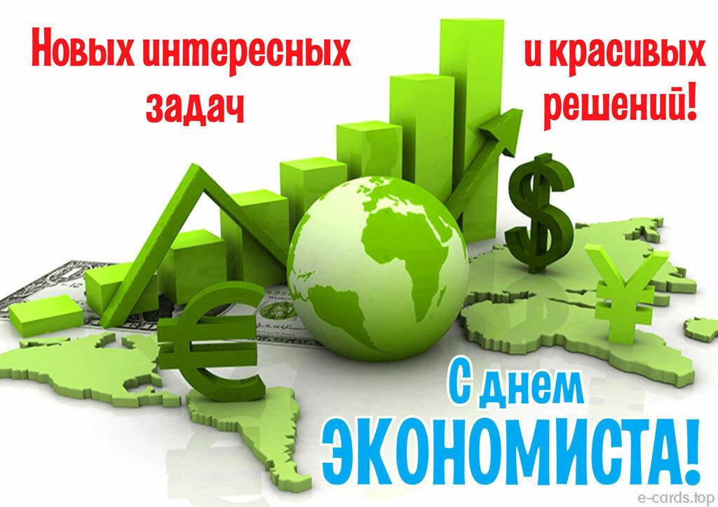 банкетки открытка с днем экономиста 30 июня нюансы следует
