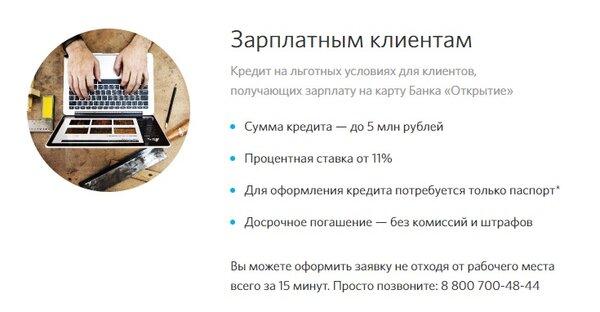 банк открытие шахты подать заявку