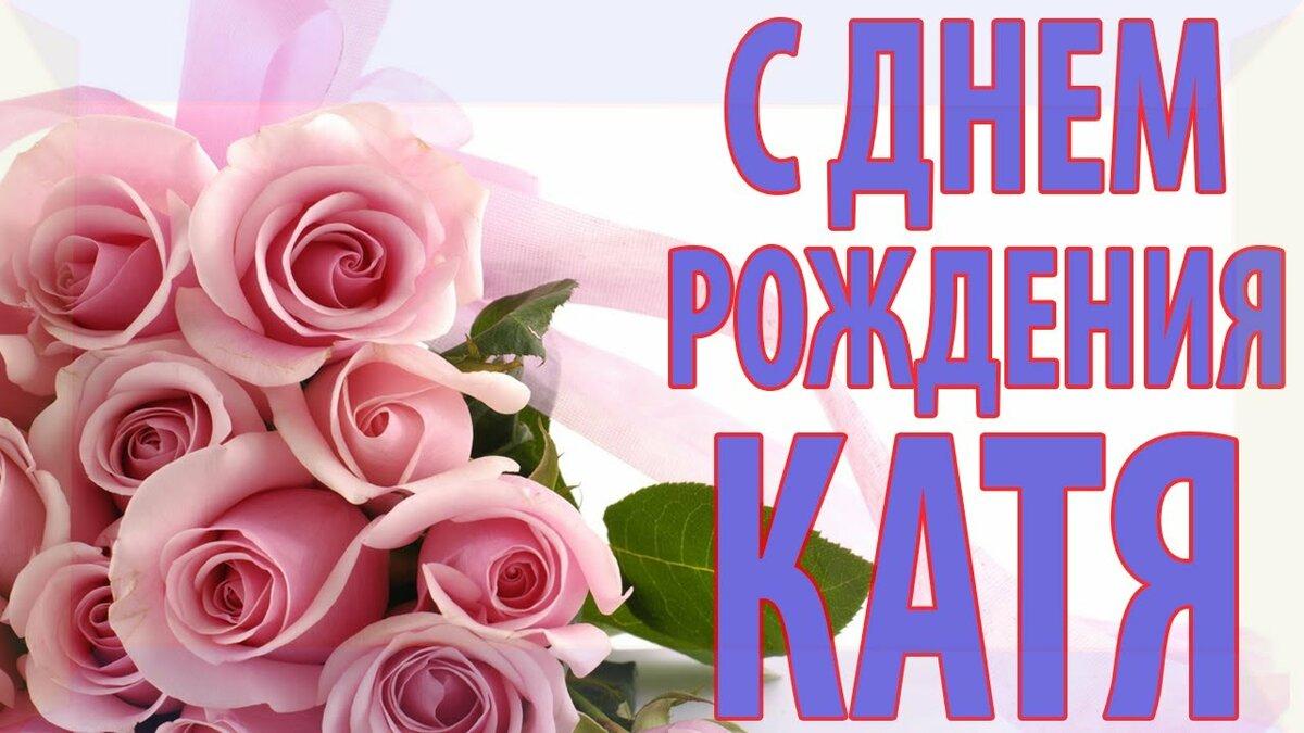 Картинки с днем рождения женщине катерина, хорошем днем каждый