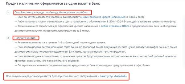 почта банк отправить заявку онлайн на кредит