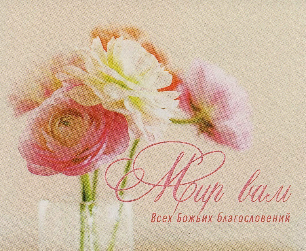 Христианские открытки анимация с благословением