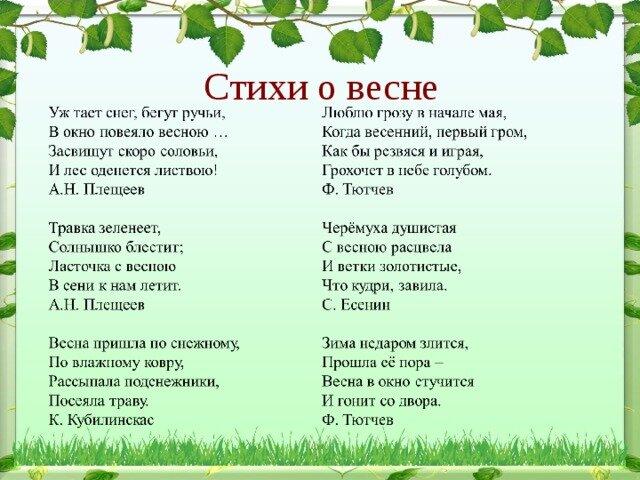 стихи придуманные детьми про весну необходимости