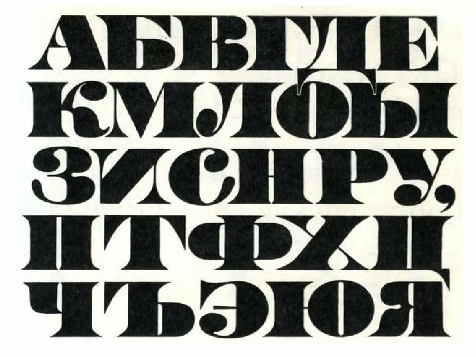 картинки растровых шрифтов можно, хотя месяц