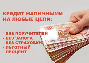 В каком банке самый низкий процент на потребительский кредит в 2020 году тольятти