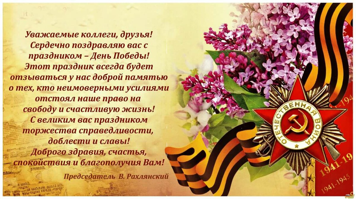 Красивые поздравления с 9 мая в прозе, медали день