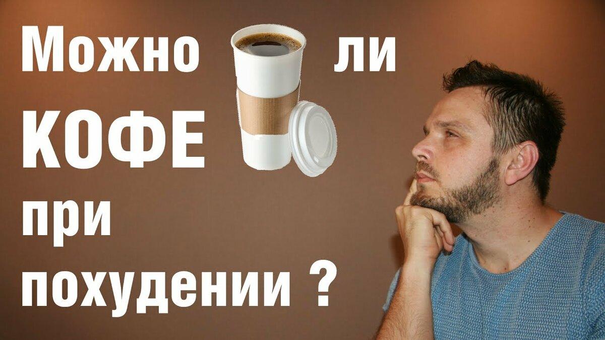 Можно Ли Похудеть Пив Кофе. Можно ли пить кофе при похудении? Что будет, если пить много кофе? ☕️