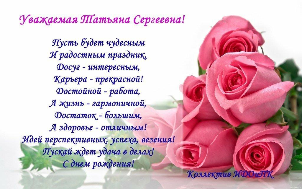 Победой, красивая открытка с днем рождения для татьяны васильевны