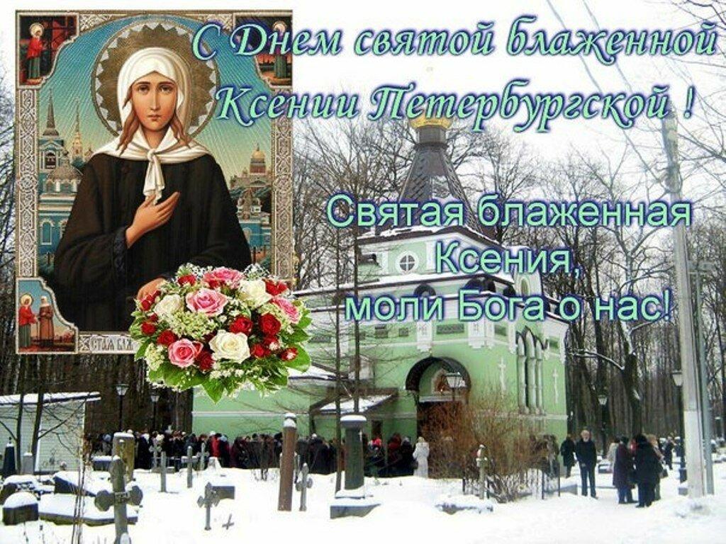 Открытки на день ксении петербургской