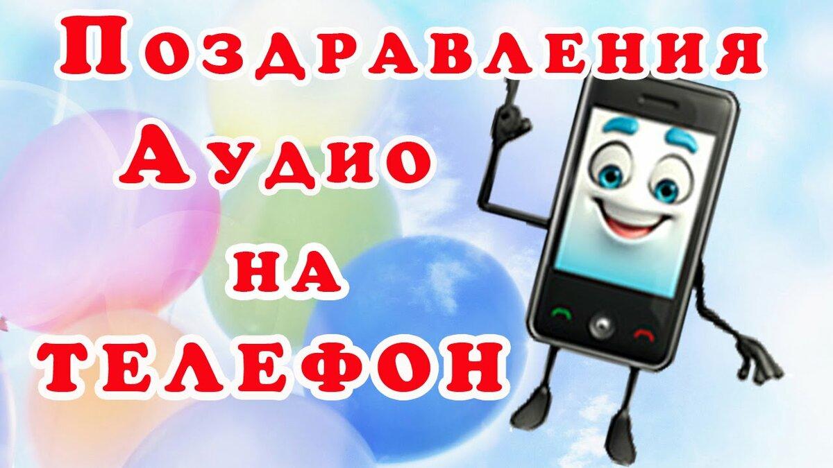 Песенки поздравления по телефону