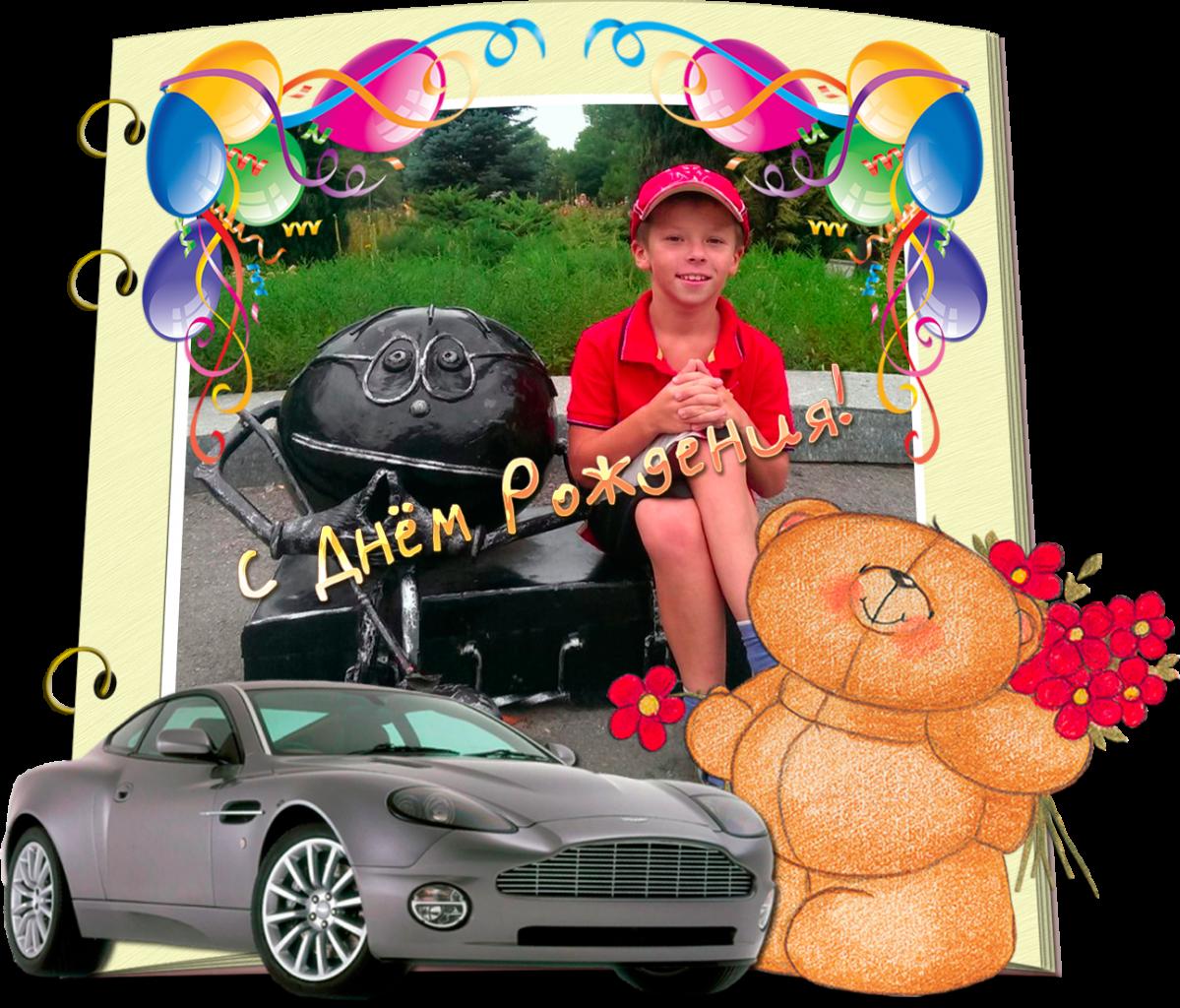 Открытка с днем рождения внука 7 лет от бабушки