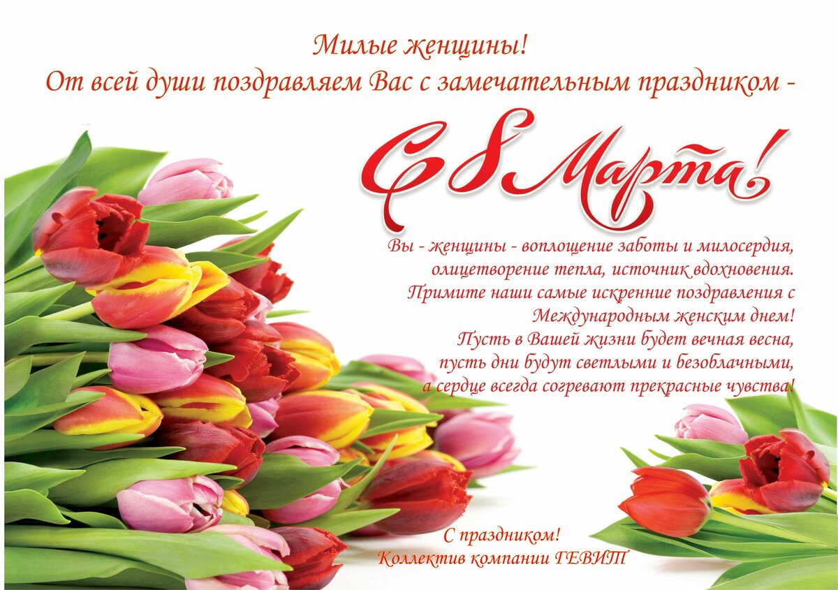 8 марта деловая открытка