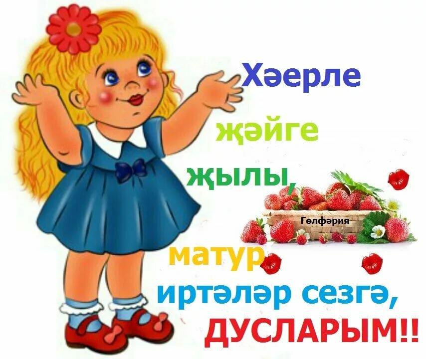 Татарские открытки хаерле ирта