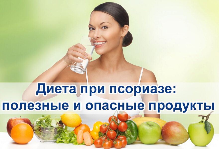 Диета Волкова Псориаз. Правила питания при псориазе – подробное меню и таблица продуктов