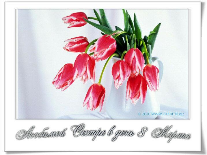 Электронные открытки 8 марта для сестры