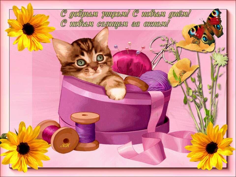 Красивые анимированные открытки с пожеланиями доброго утра и хорошего дня