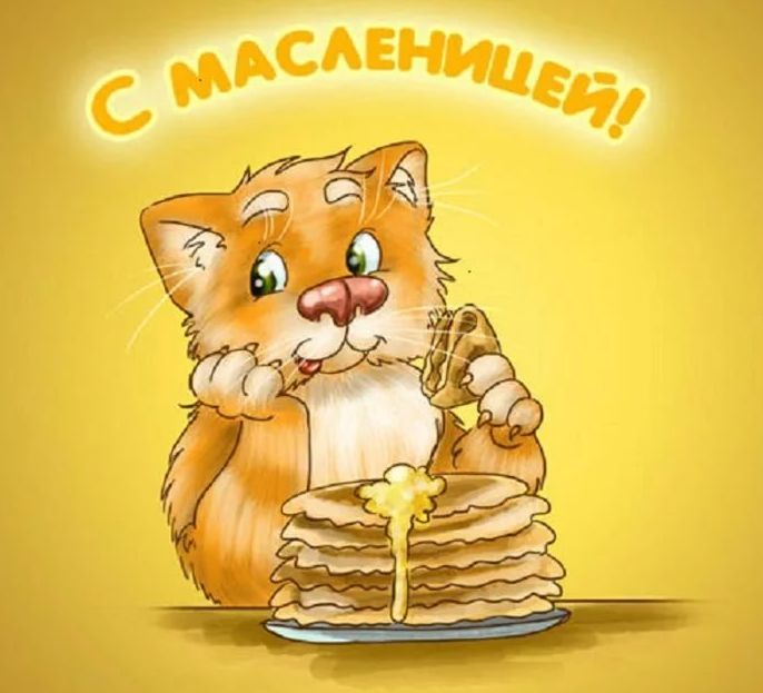 Для любимой, открытка кот масленица