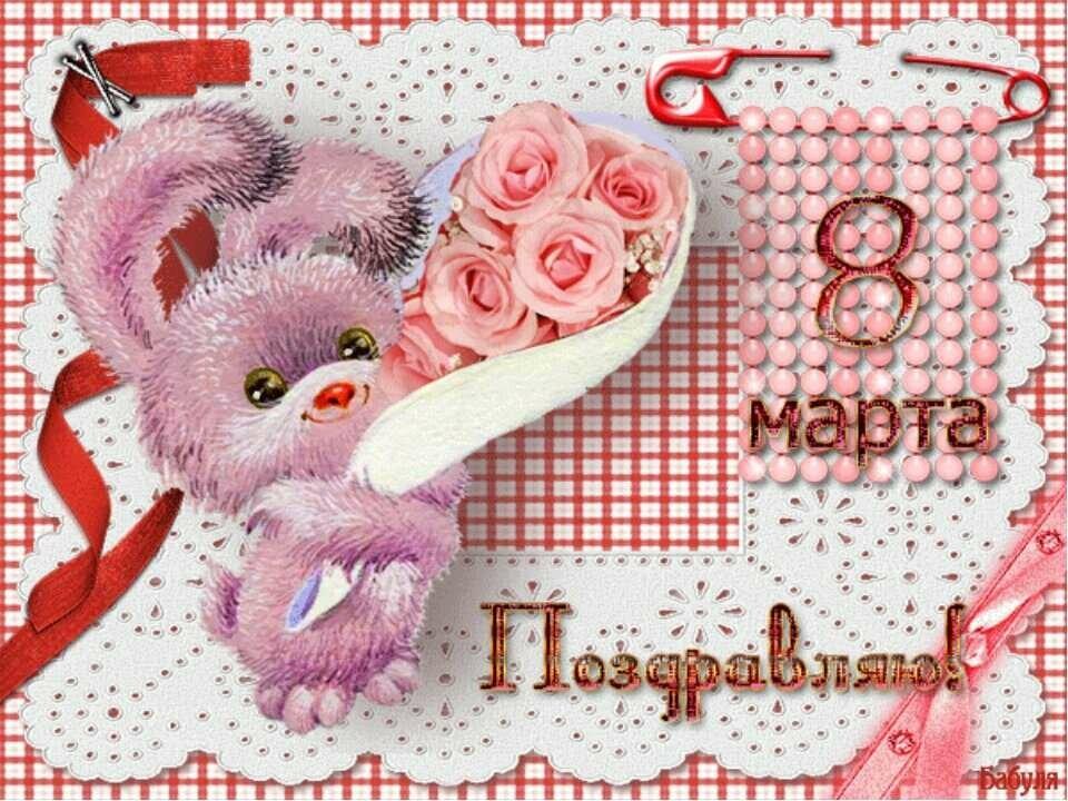 Музыкальная открытка на 8 марта, поздравления