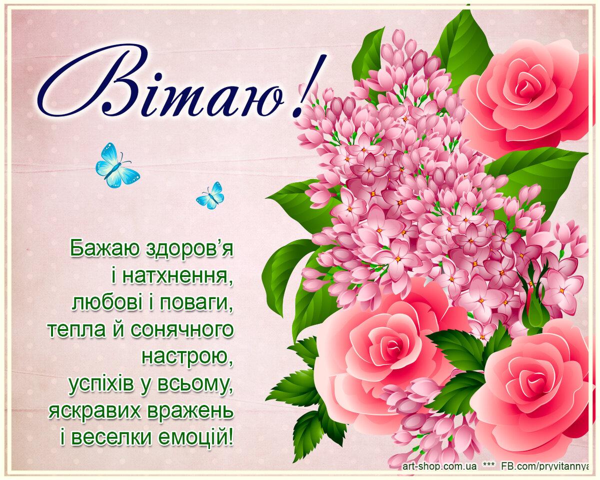 помощью пожелания на украинской мове демократичные, интерьер